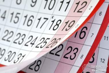 20 января – крайний срок сдачи первой отчетности в 2016 году