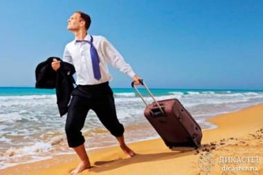 Это нужно объяснить сотрудникам, чтобы при уходе в отпуск они не довели вас до инфаркта