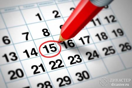 утвержденный производственный календарь на 2017 год - все праздники, рабочие и выходные дни